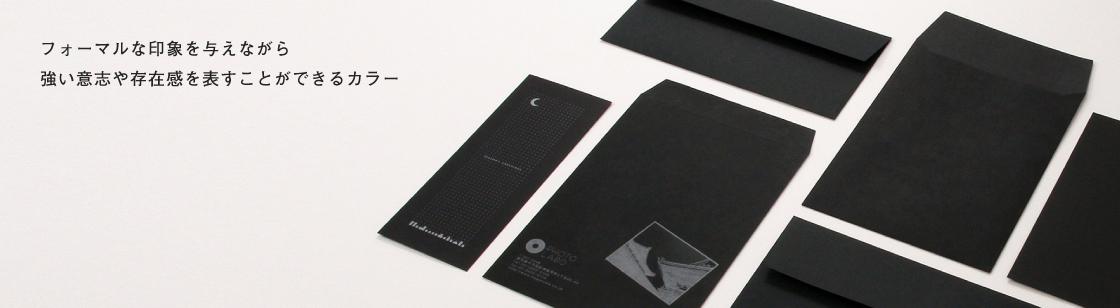 ブラックの封筒・カード