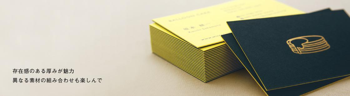合紙(ごうし)のカードを作る