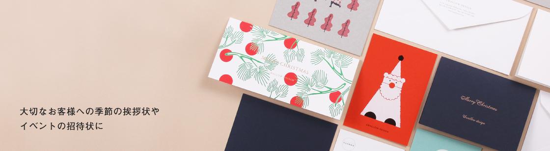 企業から送る クリスマスカード