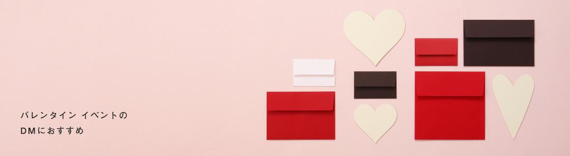 バレンタインに使える封筒・カード