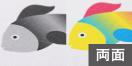 デジタル印刷ブラック/フルカラー