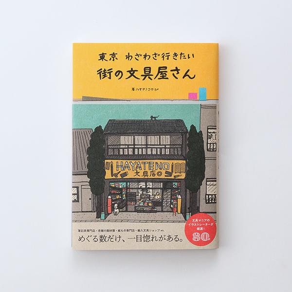 『東京 わざわざ行きたい 街の文房具屋さん』