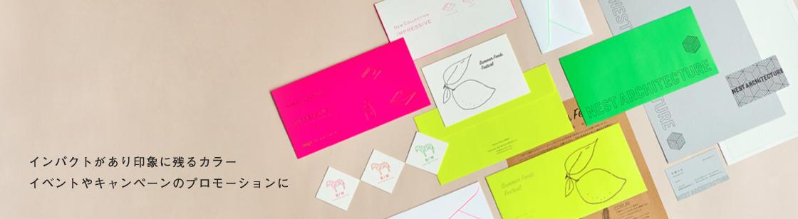 蛍光色の封筒・カード
