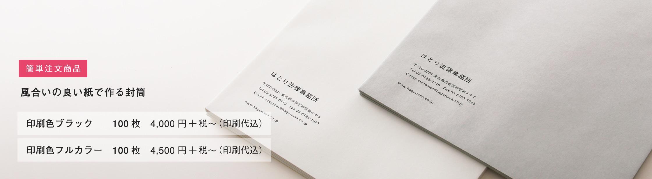 角2社用封筒