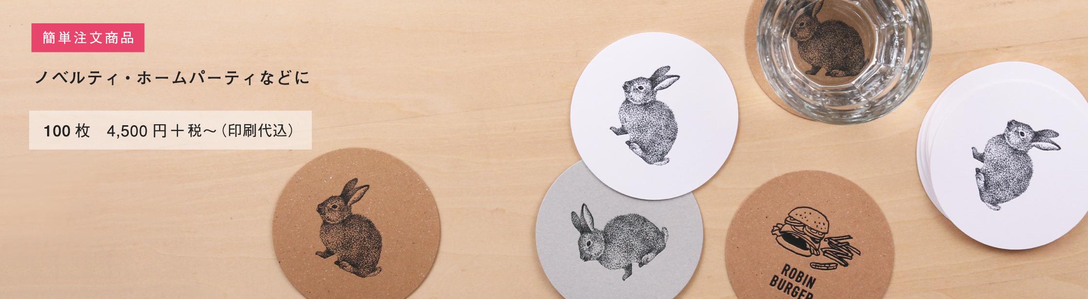 活版印刷で作る コースター