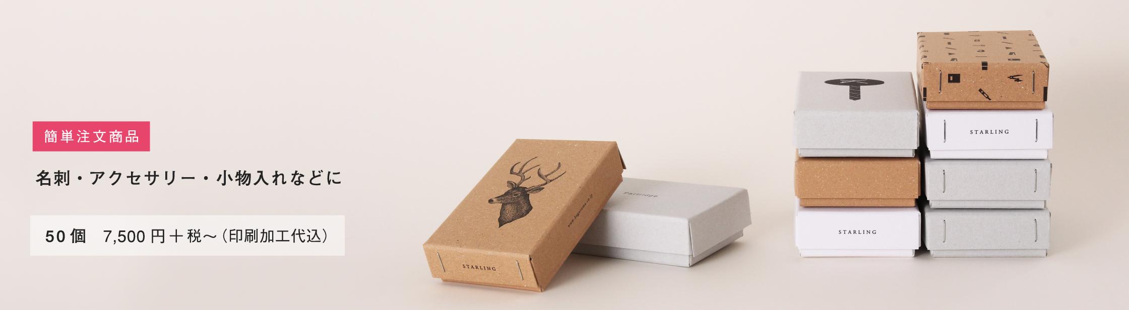 活版印刷で作る クラフトボックス