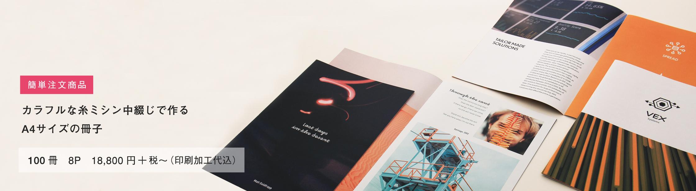 A4サイズの冊子(糸ミシン中綴じ 8P~36P)