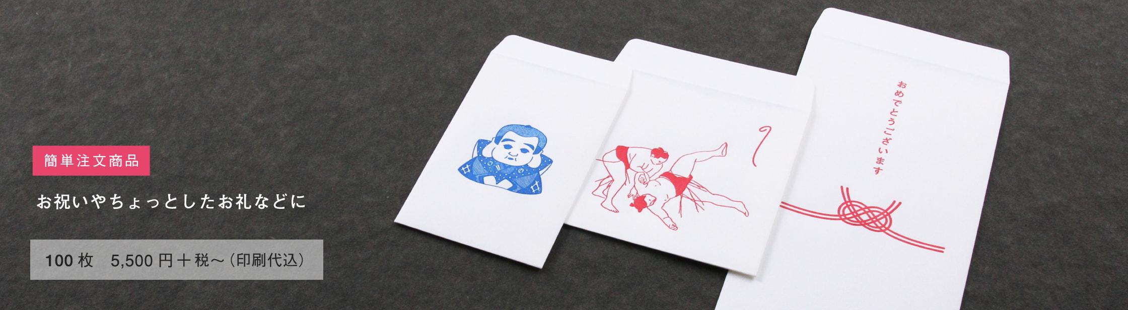 活版印刷で作る のし袋