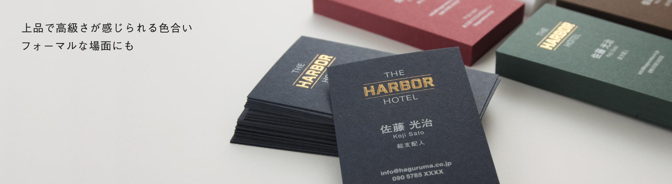 深い色合いの封筒・カード