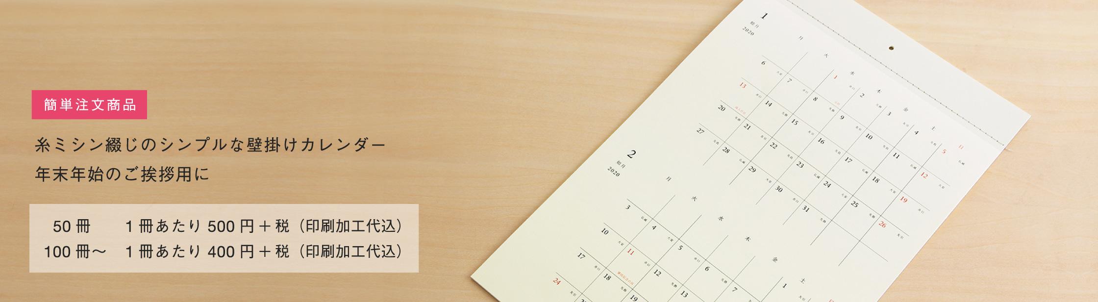 糸ミシン綴じの壁掛けカレンダー