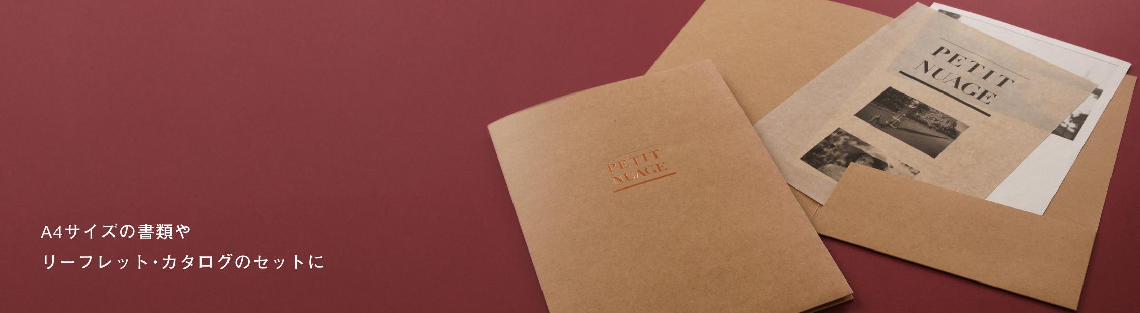 紙製ポケットフォルダー