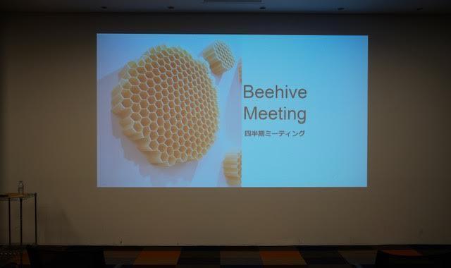 四半期ミーティング「Beehive Meeting」
