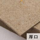 ボード紙 サンド 270g(厚口)