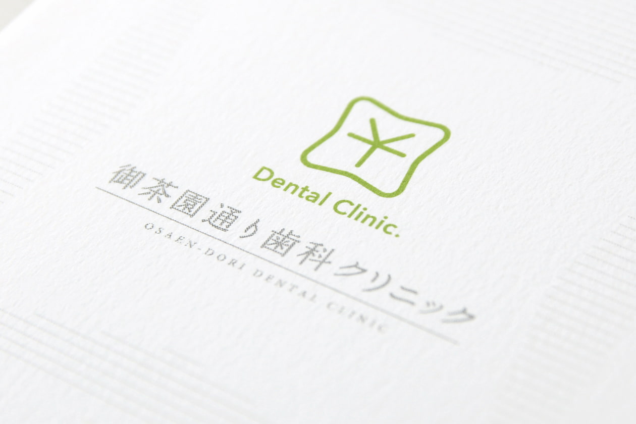 一般・矯正歯科クリニックの印刷物