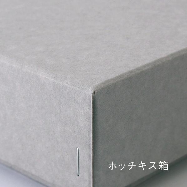 糊どめ箱・ホッチキス箱 サイズ指定