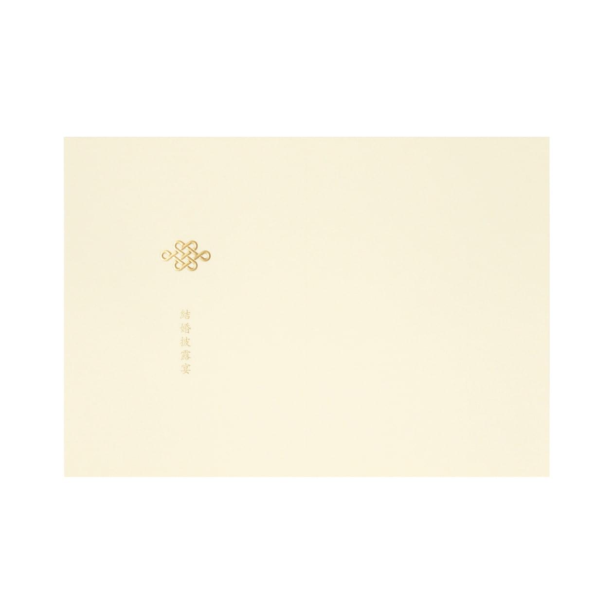 No.310宝結び A4カバー