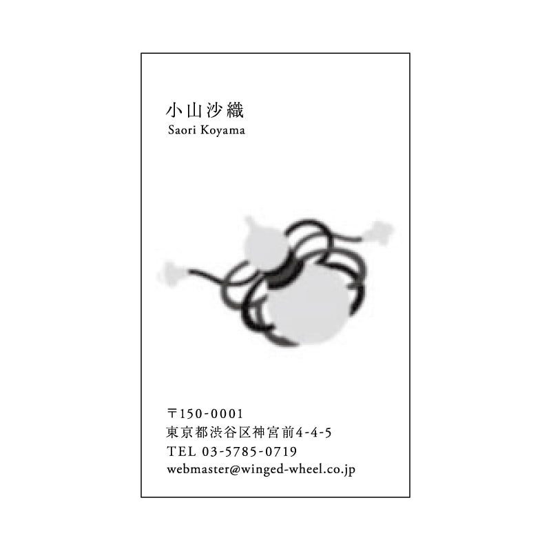 No.700 ひょうたん ネームカード