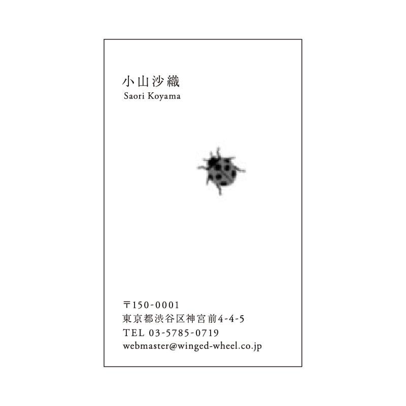 No.700 てんとう虫 ネームカード