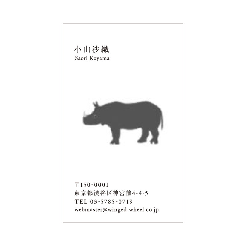 No.700 あおサイ ネームカード