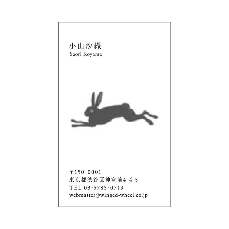 No.700 ラビット ネームカード