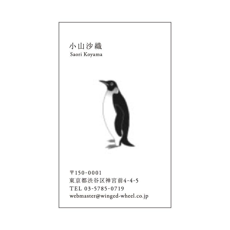 No.700 ペンギン ネームカード