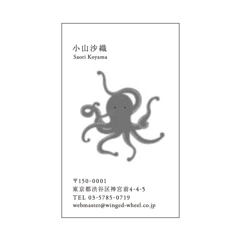 No.700 たこ八 ネームカード