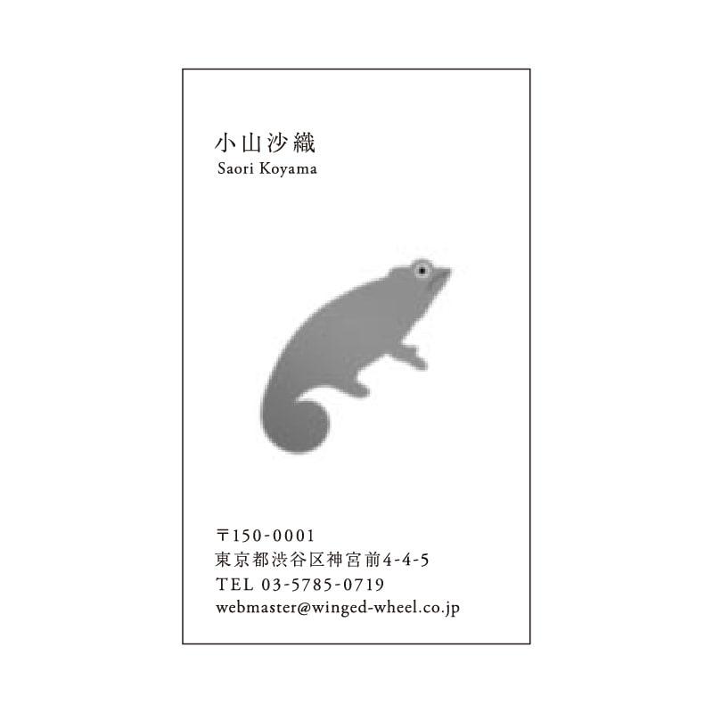 No.700 カメレオン ネームカード