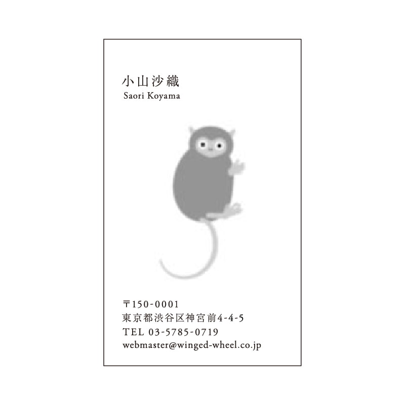 No.700 メガネザル ネームカード