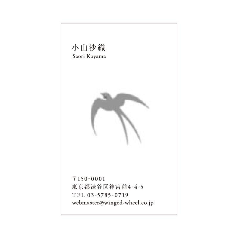 No.700 つばめ ネームカード