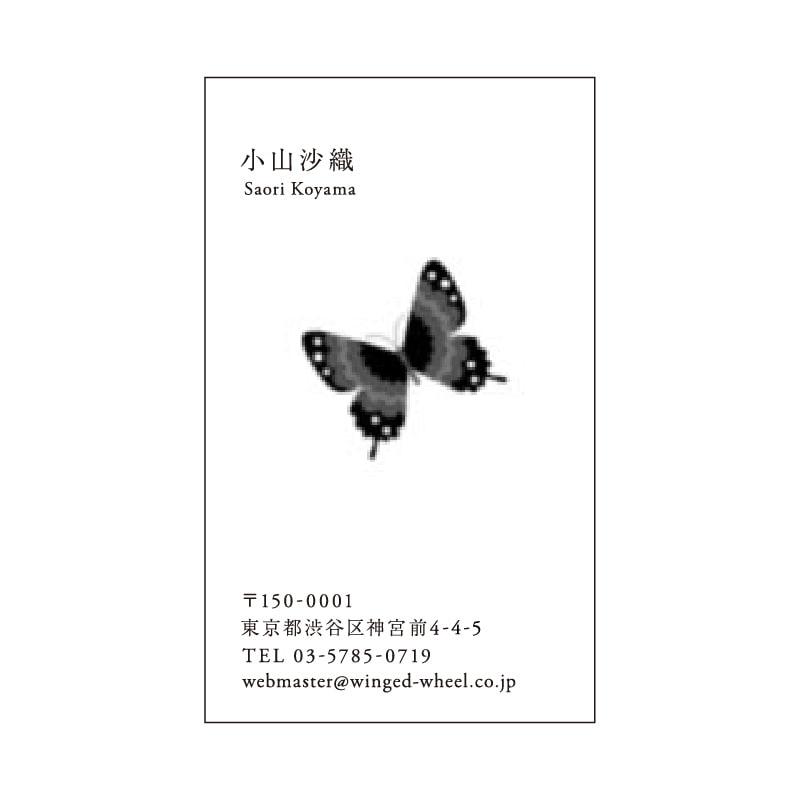 No.700 ちょう ネームカード