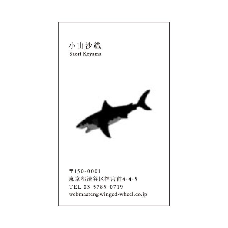 No.700 サメ ネームカード