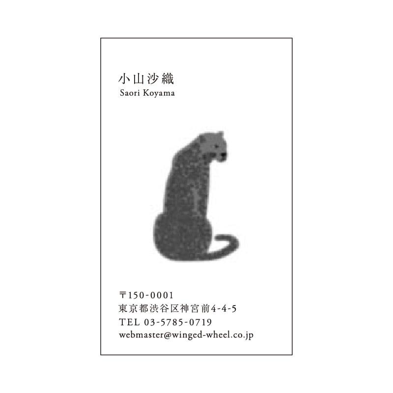 No.700 ヒョウ ネームカード