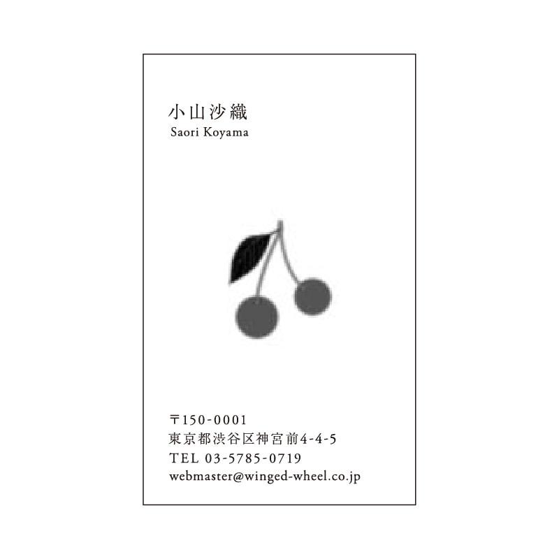 No.700 さくらんぼ ネームカード