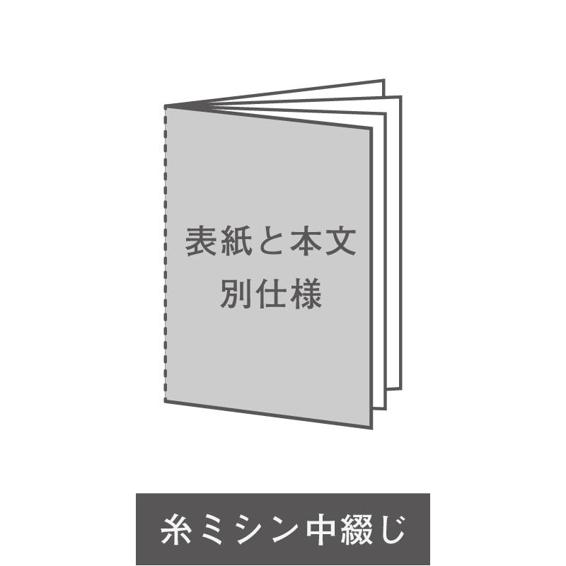 冊子 A4 糸ミシン中綴じ 表紙と本文別仕様