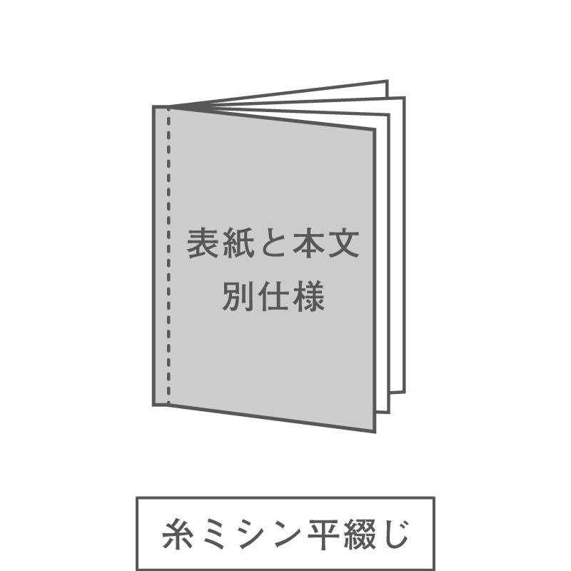 A4変形 糸ミシン平綴じ 表紙と本文別仕様
