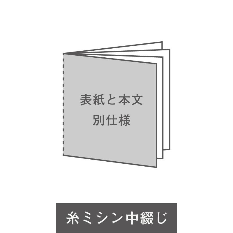 スクエア182 糸ミシン中綴じ 表紙と本文別仕様