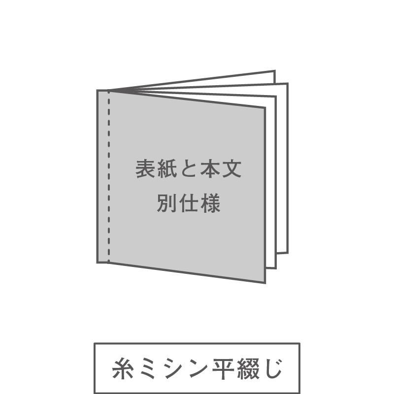 スクエア182 糸ミシン平綴じ 表紙と本文別仕様
