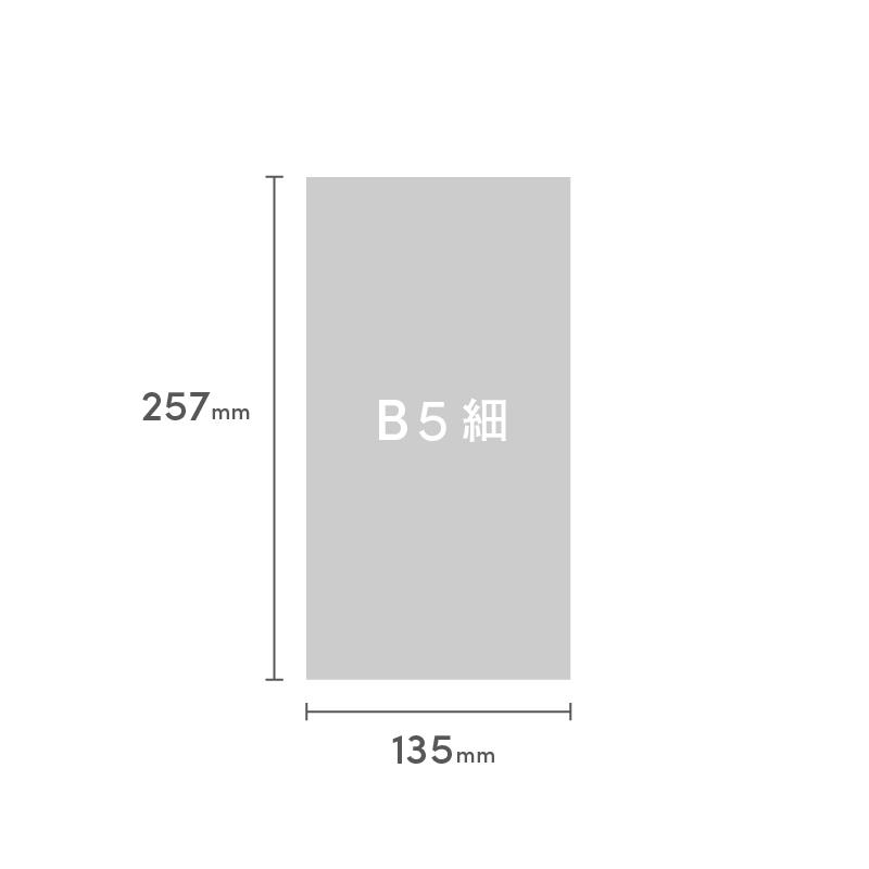 B5細 糸ミシン中綴じ 表紙と本文別仕様