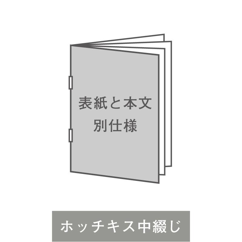 冊子 A5 ホッチキス中綴じ 表紙と本文別仕様