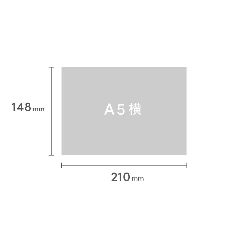 A5横 糸ミシン平綴じ 表紙と本文別仕様