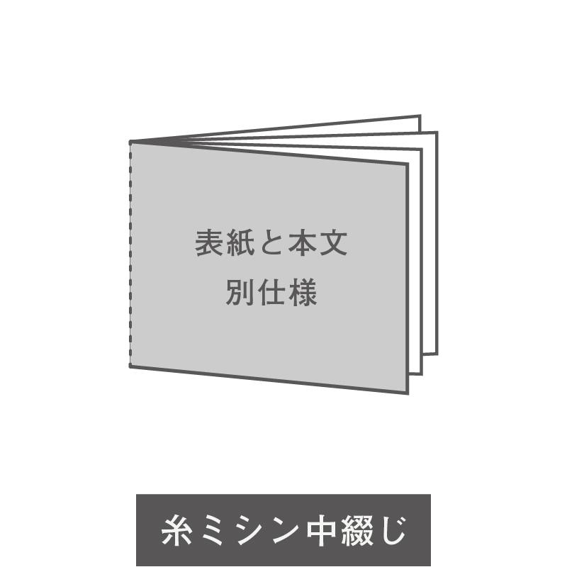冊子 A6横 糸ミシン中綴じ 表紙と本文別仕様