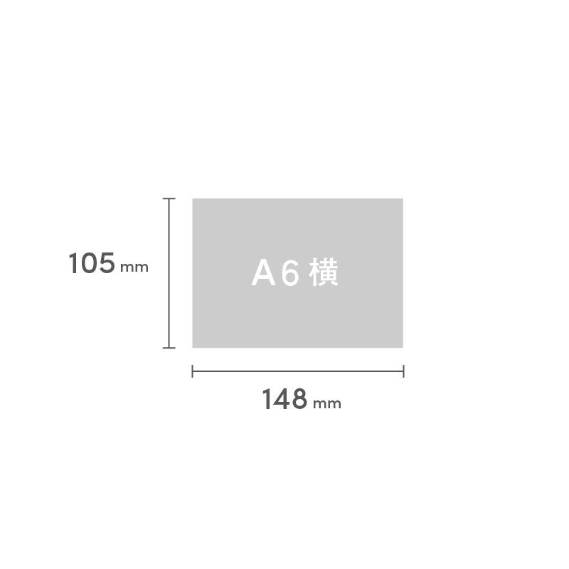 冊子 A6横 糸ミシン平綴じ 表紙と本文別仕様