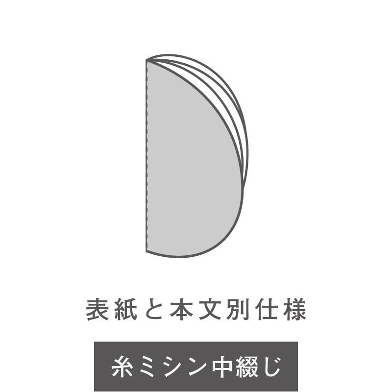 冊子 PBO_01 糸ミシン中綴じ 表紙と本文別仕様