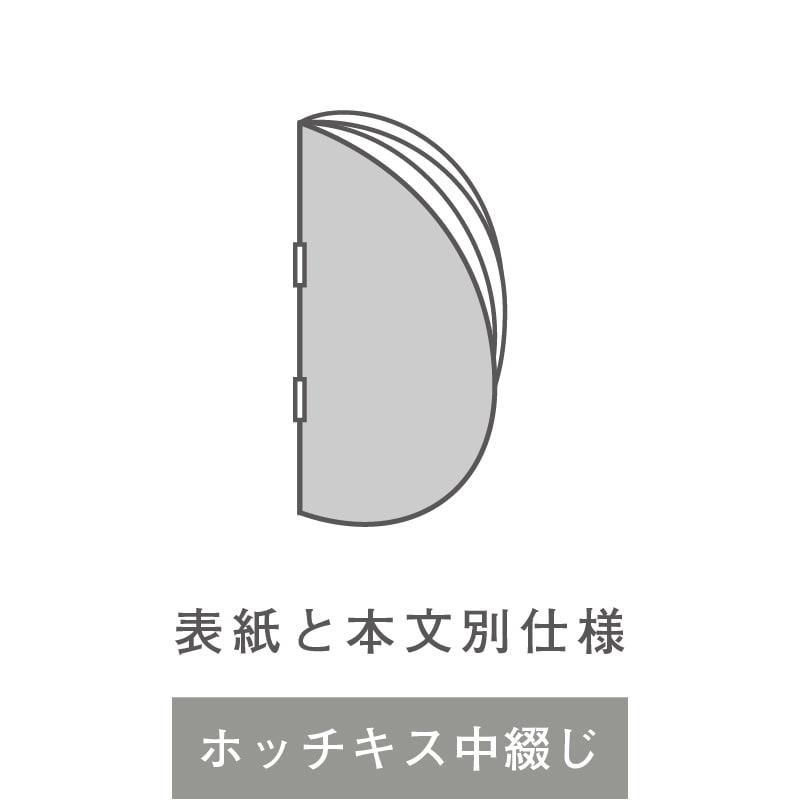 冊子 PBO_01 ホッチキス中綴じ 表紙と本文別仕様