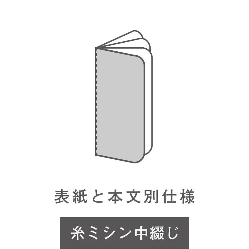PBO_02 糸ミシン中綴じ 表紙と本文別仕様