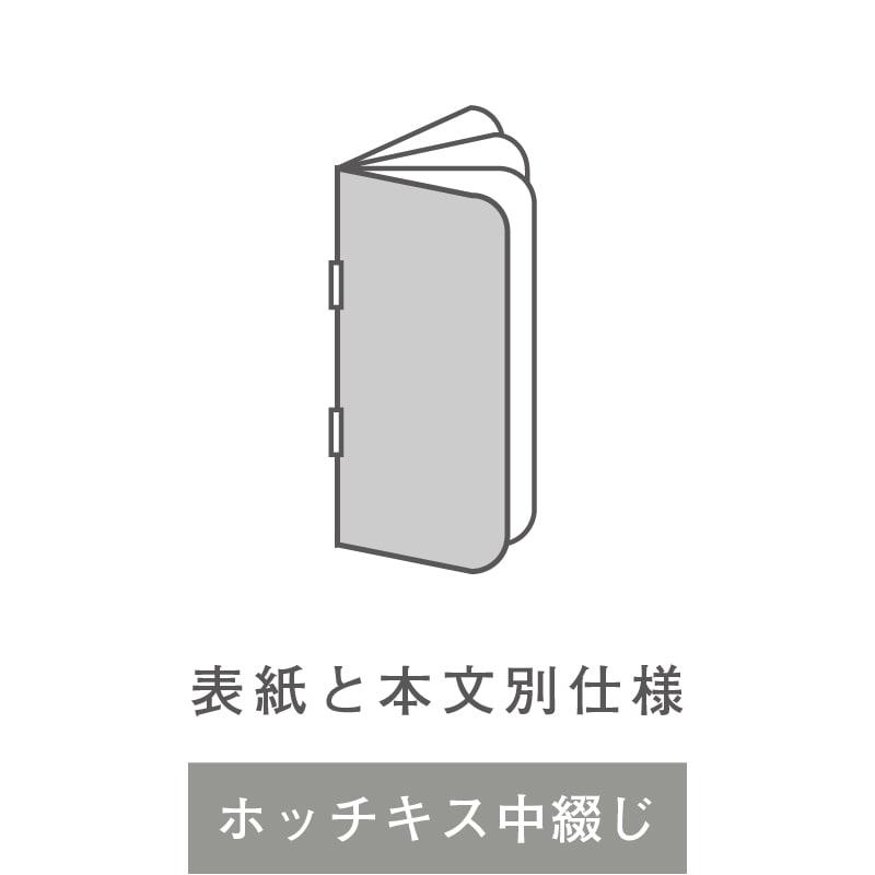 PBO_02 ホッチキス中綴じ 表紙と本文別仕様