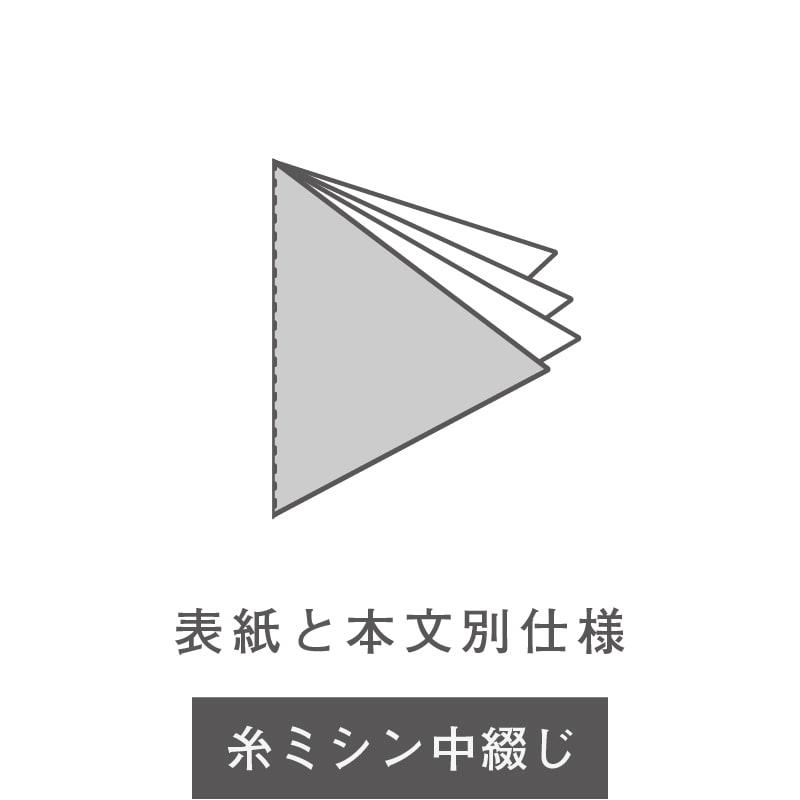 PBO_03 糸ミシン中綴じ 表紙と本文別仕様