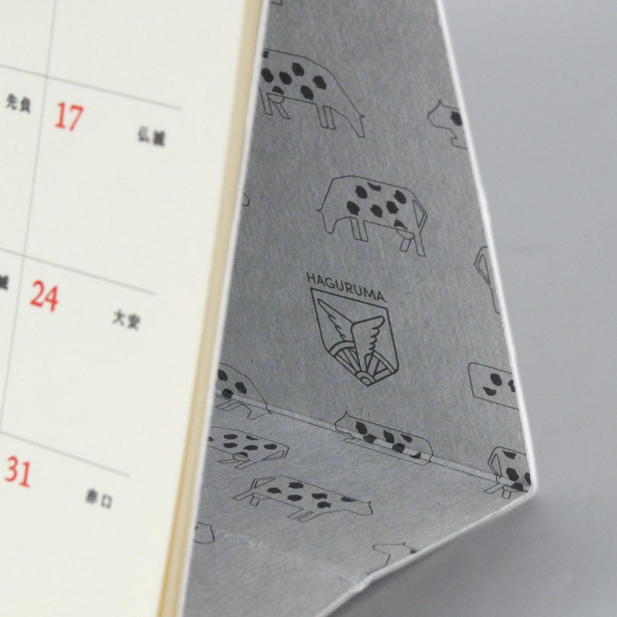 2021年版 卓上カレンダー(羽車ロゴ入りデザイン)