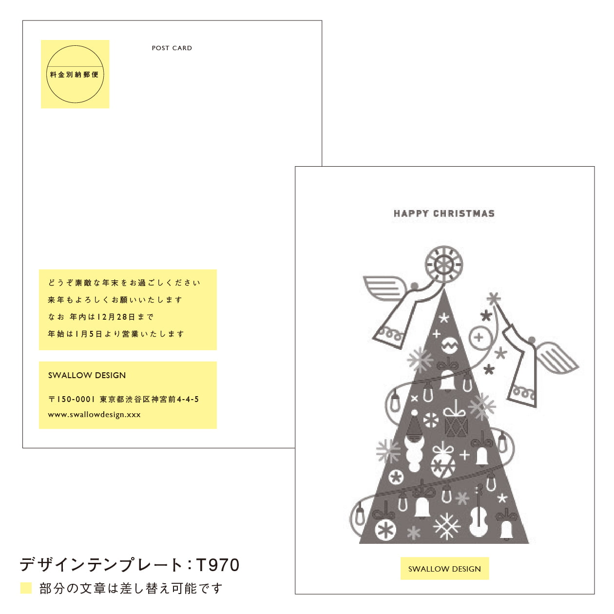 印刷加工オーダー(クリスマス) T970