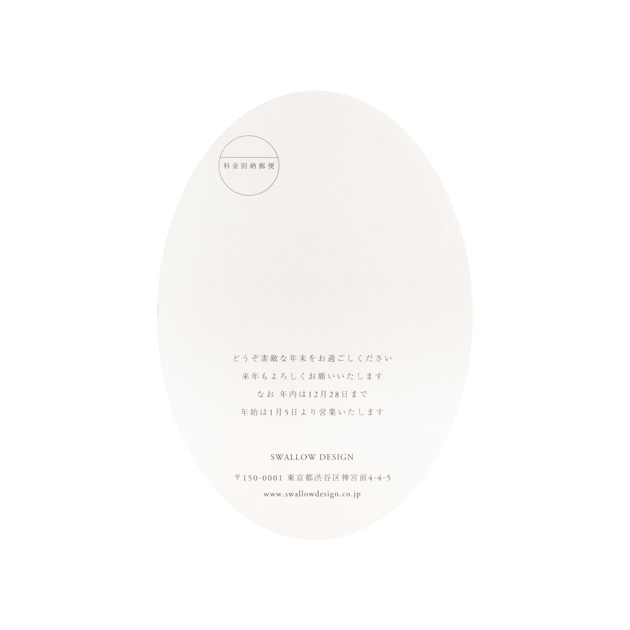 印刷加工オーダー(クリスマス) T524